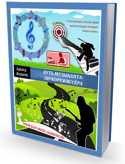 "Книга ""Путь Музыканта-Звукорежиссёра"""