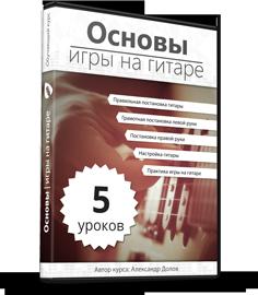 """Курсы """"Основы игры на гитаре"""", автор Александр Долов"""