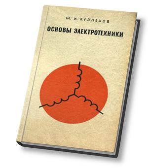 """Книга """"Основы электротехники"""", автор М. И. Кузнецов"""