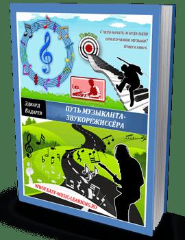 Путь Музыканта-Звукорежиссёра