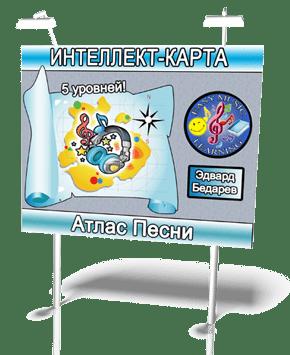 Атлас Песни