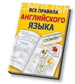 """Книга """"Все правила английского языка"""", автор В. Державина"""
