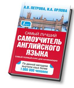 """Книга """"Самый лучший самоучитель английского языка"""", автор А. Петрова"""