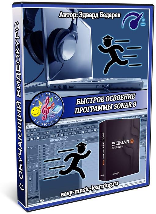 """Видеокурс """"Быстрое освоение программы Sonar 8"""""""