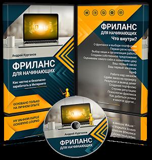 """Курс """"Фриланс для начинающих"""", автор Андрей Курганов"""