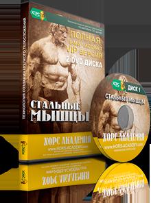 """Курс """"Стальные мышцы"""" от Академии ХОРС"""