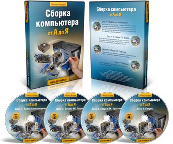 """Курс """"Сборка компьютера от А до Я"""", автор Максим Негодов"""