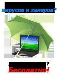 """Курс """"Азы компьютерной защиты"""", автор Андей Курганов"""