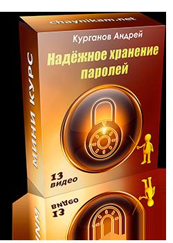"""Курс """"Надёжное хранение паролей"""", автор Андей Курганов"""