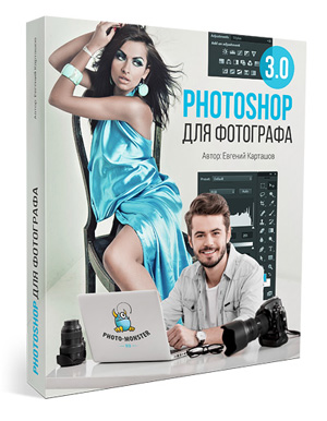 """Курс """"Phtoshop для фотографа 3.0"""", авторо Евгений Карташов"""