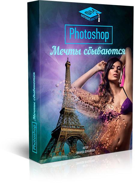 """Курс """"Photoshop мечты сбываются"""", автор Зинаида Лукьянова"""