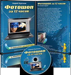 """Курс """"Фотошоп за 12 часов"""", автор Андрей Курганов"""