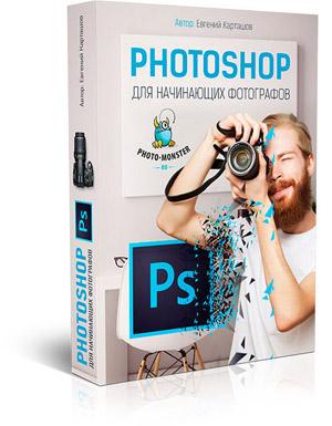 """Курс """"Photoshop для начинающих фотографов"""", автор Евгений Карташов"""