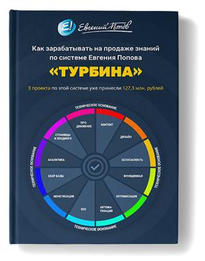 """Книга """"Турбина"""", автор Евгений Попов"""