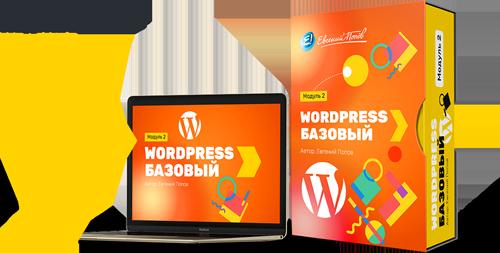 "Курс ""Wordpress базовый"", автор Евгений Попов"