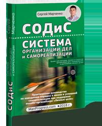 Книга СОДиС