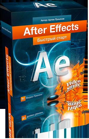 """Курс """"After Effects быстрый старт"""", автор Артём Лукьянов"""