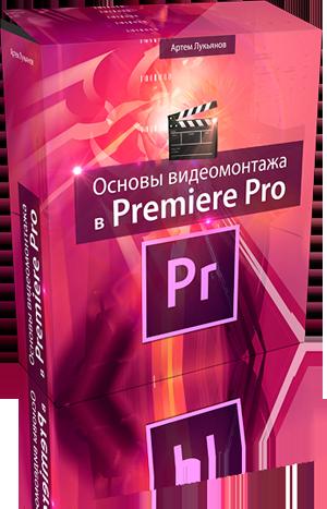 """Курс """"Основы видеомонтажа в Premiere Pro"""", автор Артём Лукьянов"""