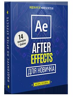 "Курс ""Adobe After Effects для новичка"", автор Игорь Лохман"