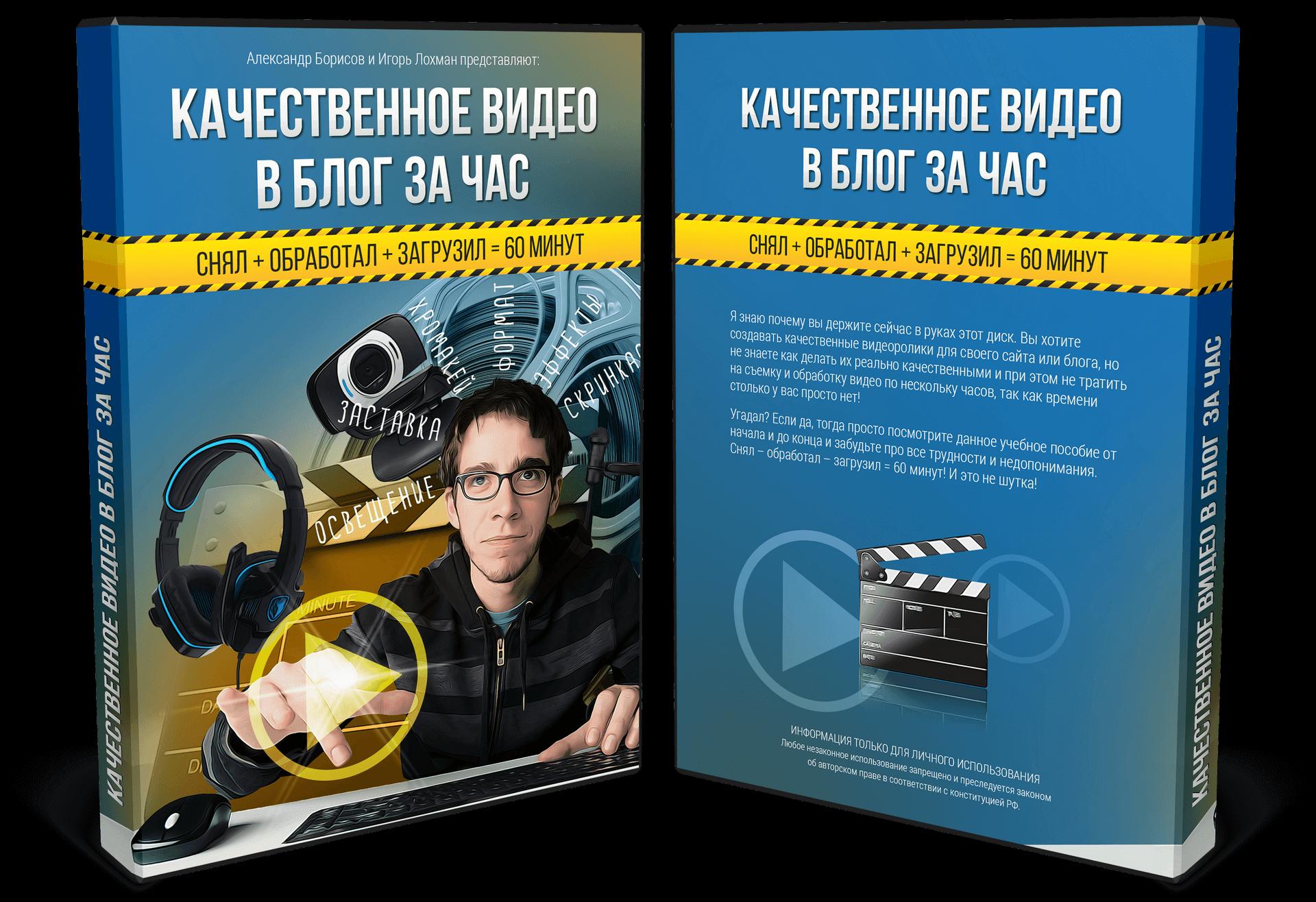 """Курс """"Качественное видео в блог за час"""", автор Игорь Лохман"""