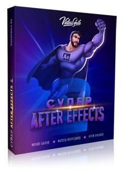 "Курс ""Супер After Effects"", автор Артём Лукьянов"