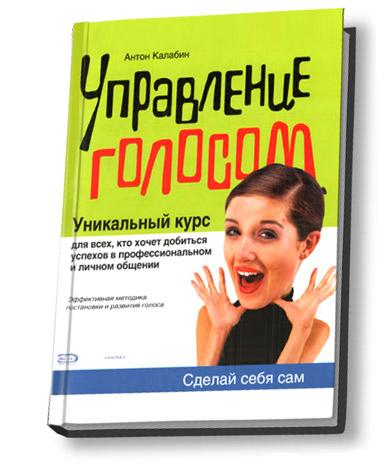 """Книга """"Управление голосом"""", автор Антон Калабин"""