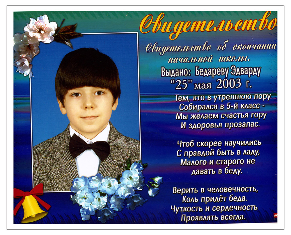 Свидетельство Эдварда Бедарева об окончании начальной школы