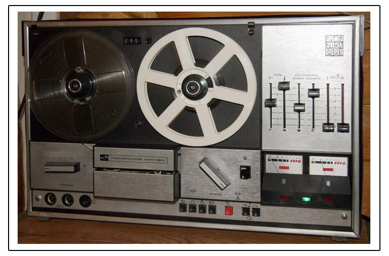 Бобинный магнитофон Орбита 205А