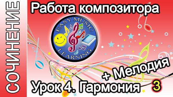 Работа композитора. Гармония и мелодия 3